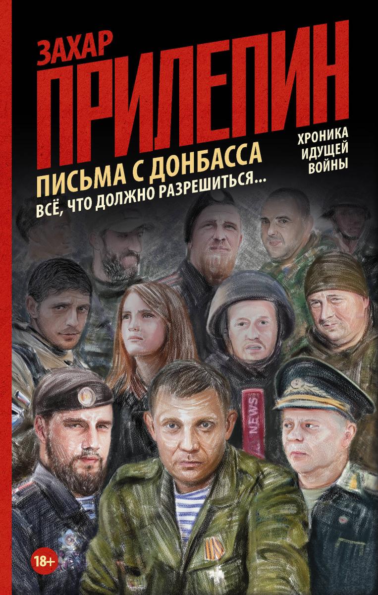 Письма с Донбасса. Всё, что должно разрешиться...   Прилепин Захар  #1