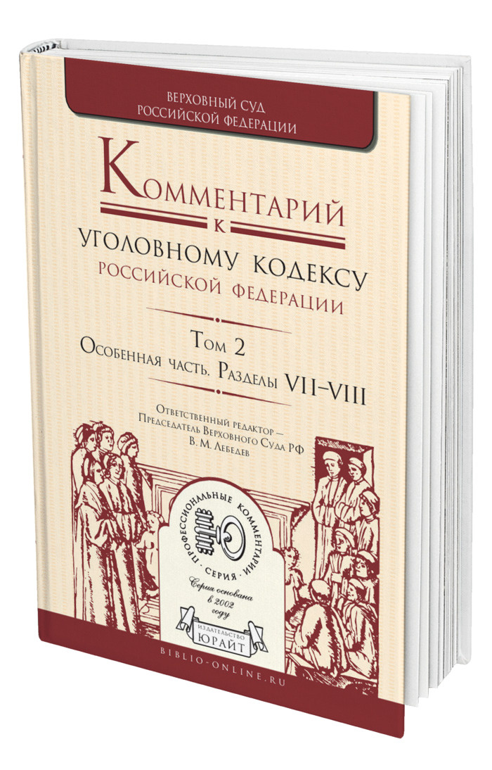 Комментарий к Уголовному кодексу РФ в 4 томах. Том 2. Особенная часть. Разделы vii-viii  #1