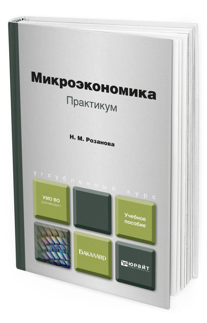 Микроэкономика. Практикум #1