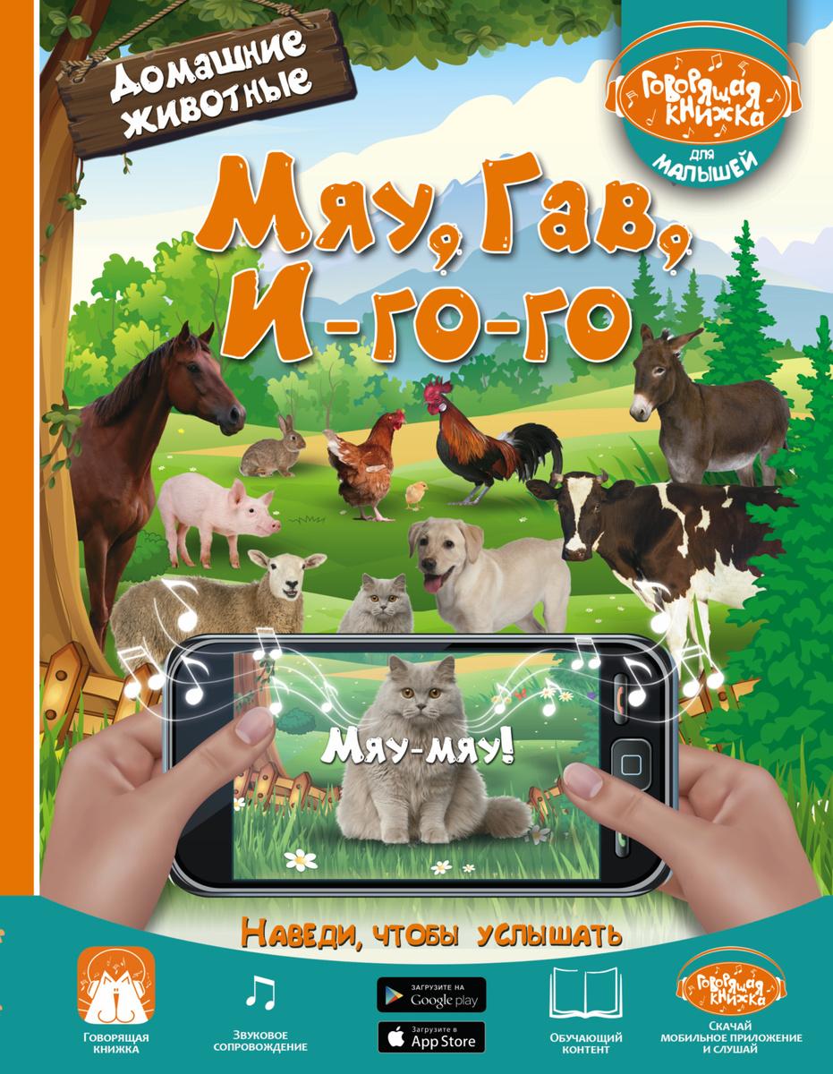 Мяу, Гав, Иго-го. Домашние животные | Нет автора #1