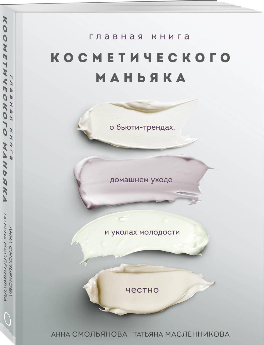 Главная книга косметического маньяка. О бьюти-трендах, домашнем уходе и уколах молодости честно   Масленникова #1