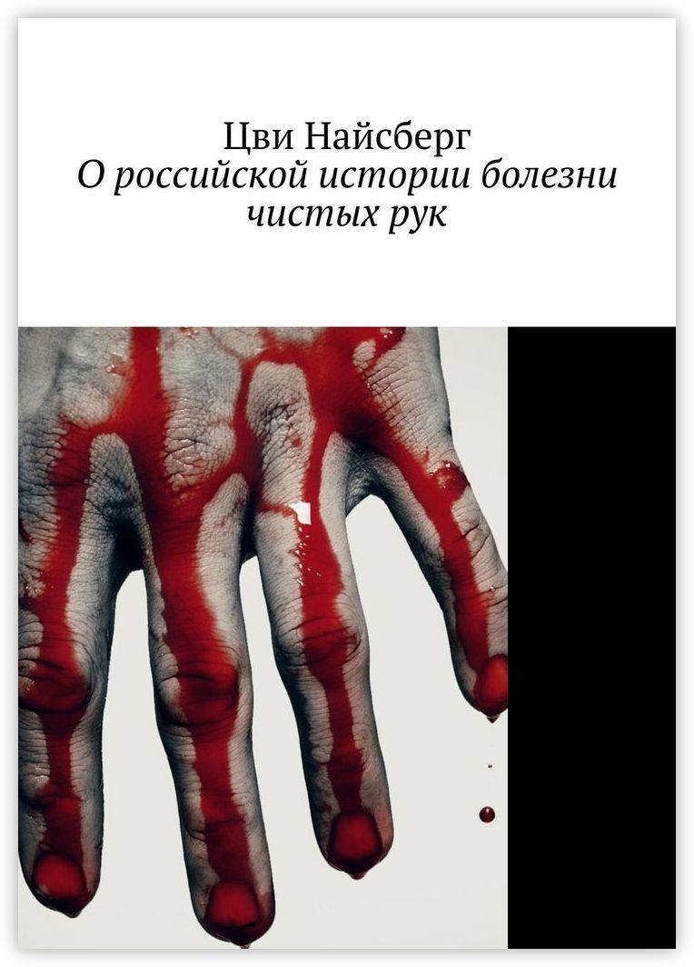 О российской истории болезни чистых рук #1