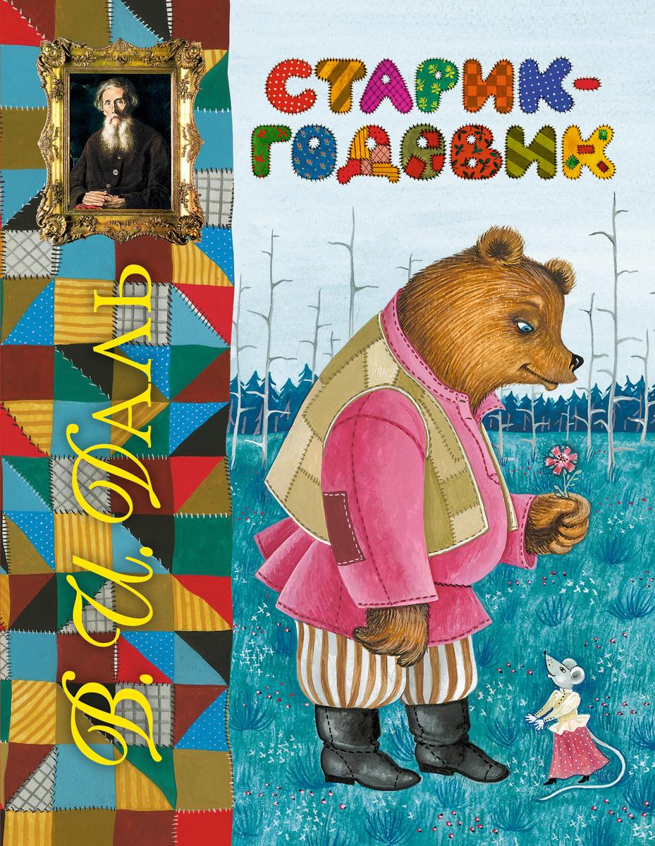 Старик-годовик | Даль Владимир Иванович #1
