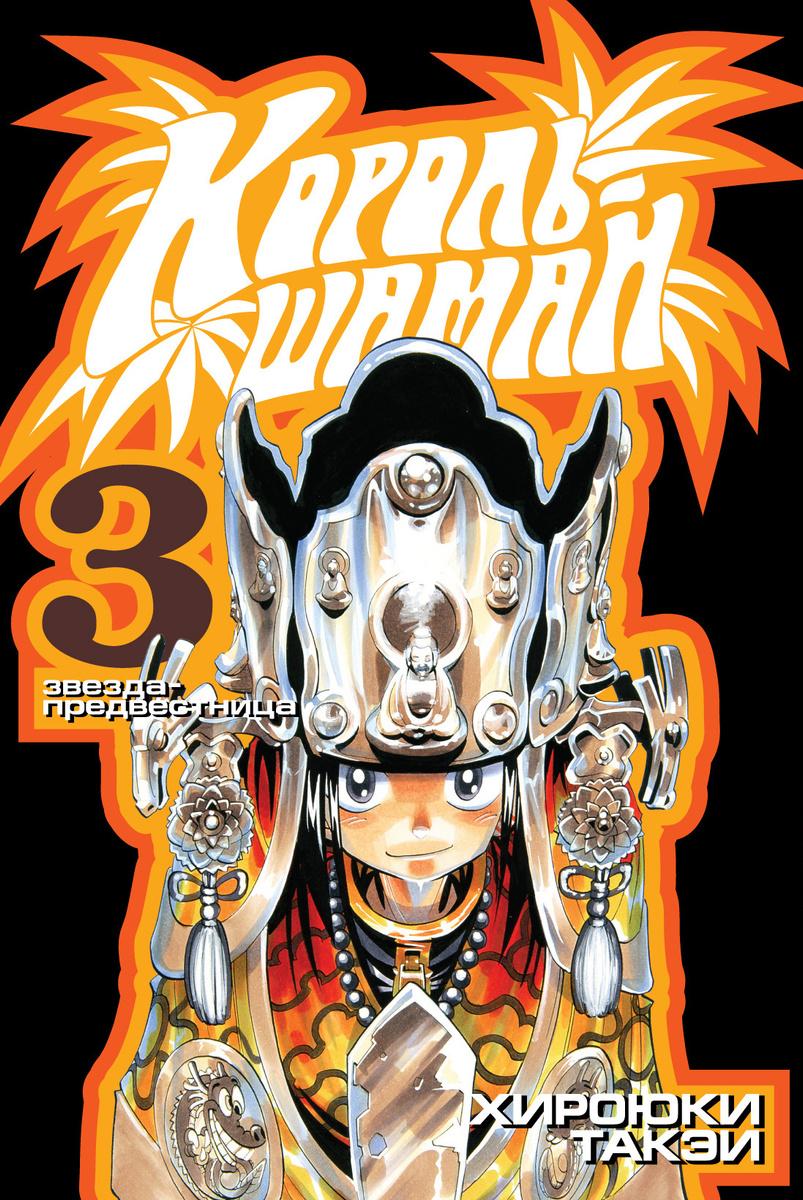 Король-шаман. Книга 3. Звезда-предвестница | Такэи Хироюки  #1