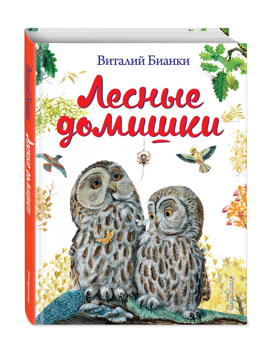 Лесные домишки (ил. М. Белоусовой) | Бианки Виталий Валентинович  #1