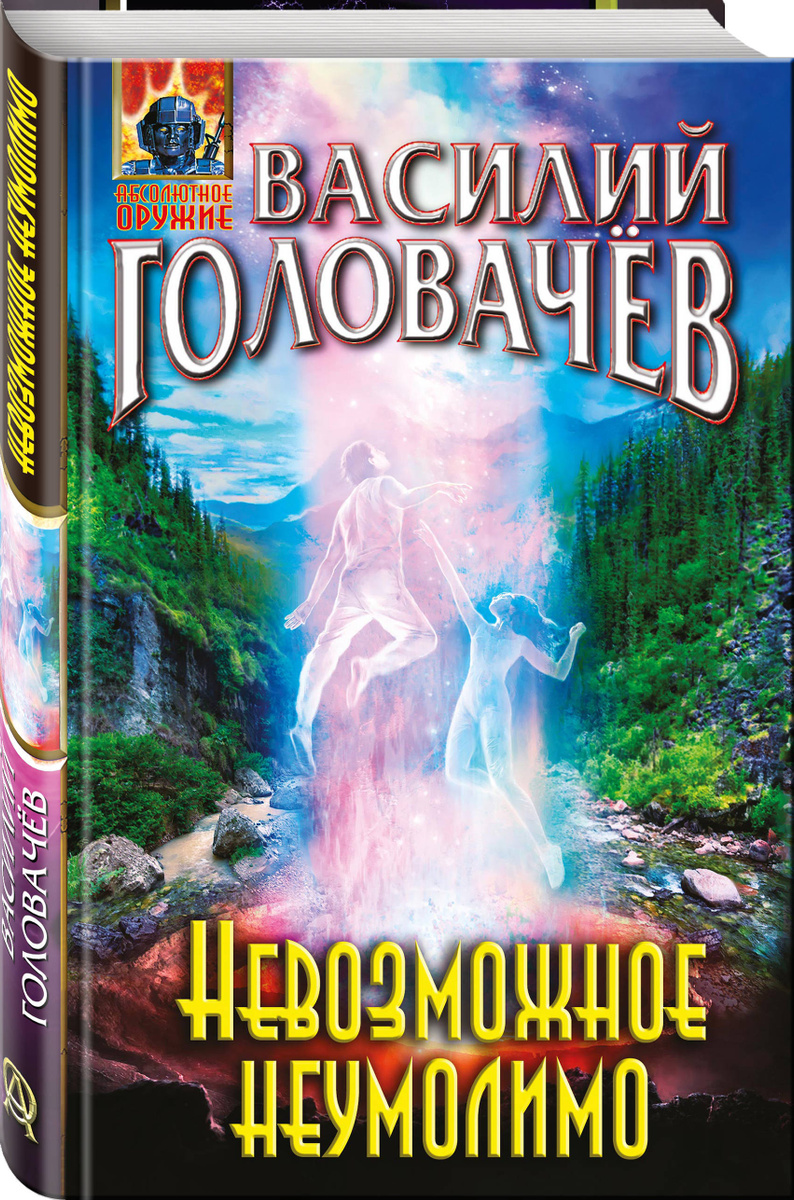 Невозможное неумолимо | Головачёв Василий Васильевич #1