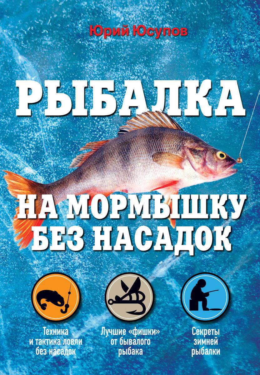 (2012)Рыбалка на мормышку без насадок | Юсупов Юрий Константинов  #1