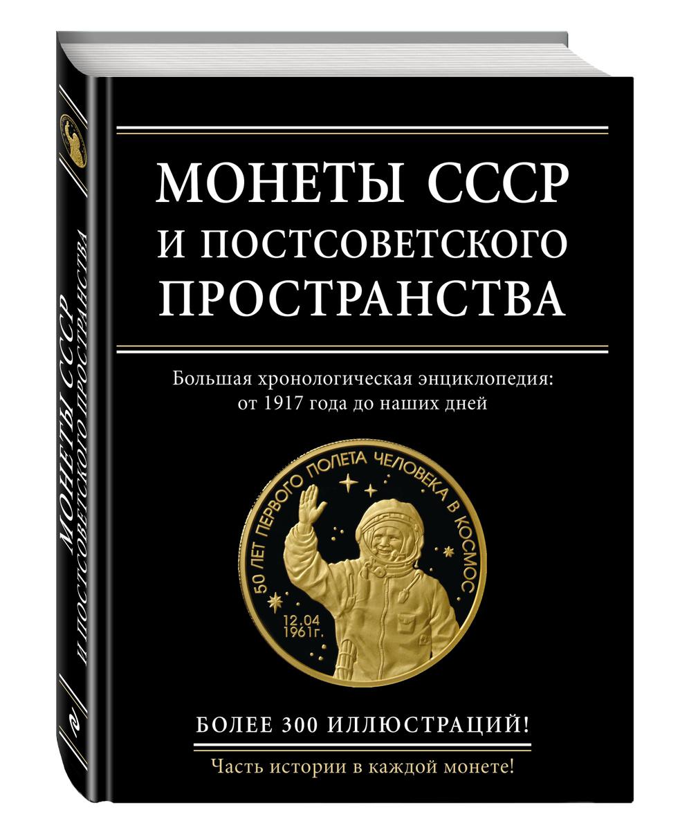 Монеты СССР и постсоветского пространства | Ларин-Подольский Игорь Александрович  #1