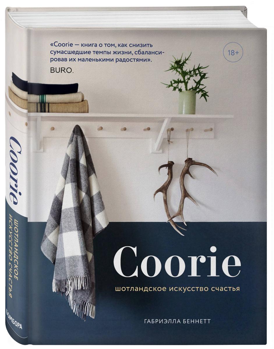 Coorie. Шотландское искусство счастья | Беннетт Габриэлла #1