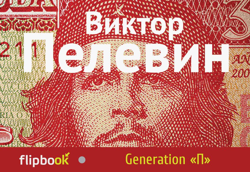 "Generation ""П"" | Пелевин Виктор Олегович #1"