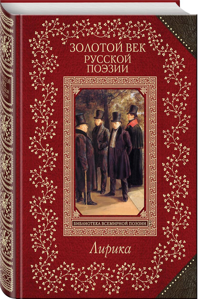 Золотой век русской поэзии | Нет автора #1
