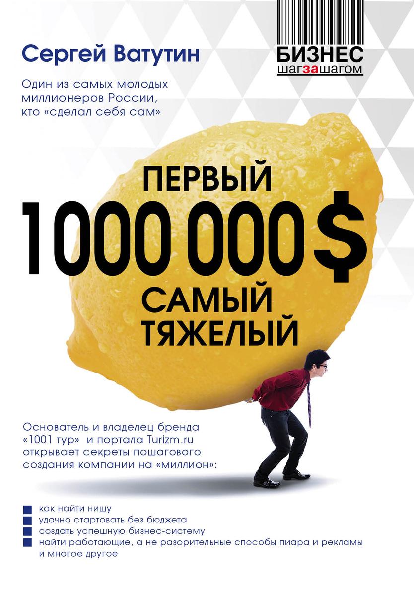 Первый миллион долларов самый тяжелый | Ватутин Сергей Владимирович  #1