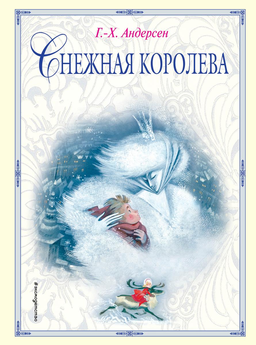 Снежная королева (ил. Н. Гольц) | Андерсен Ханс Кристиан #1