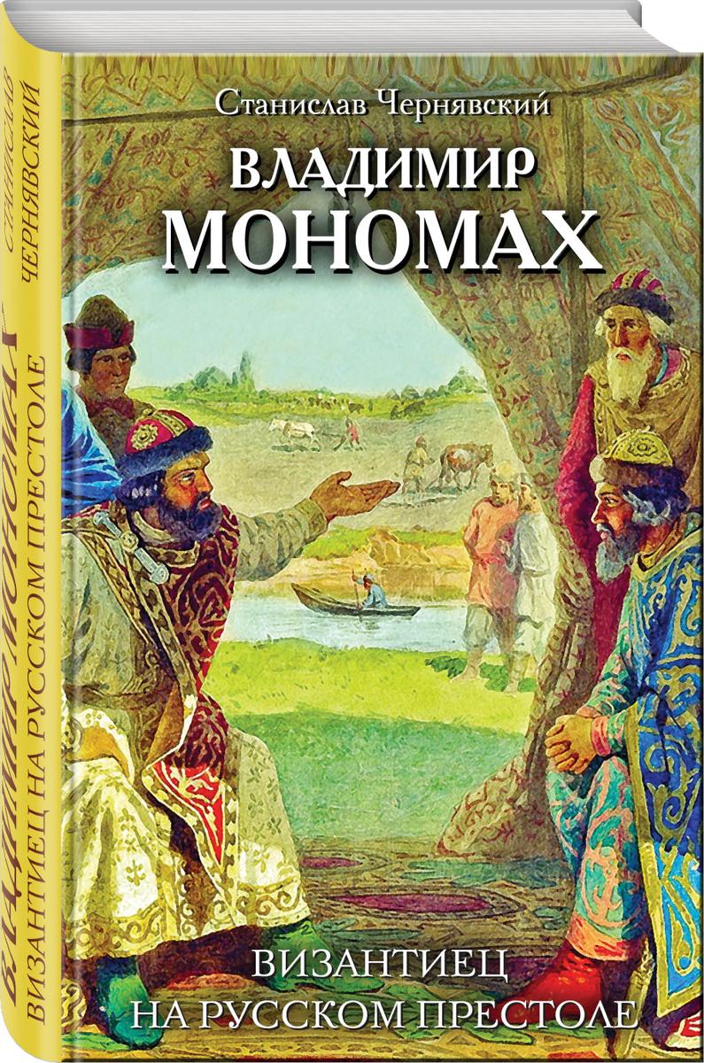 Владимир Мономах. Византиец на русском престоле | Чернявский Станислав Николаевич  #1