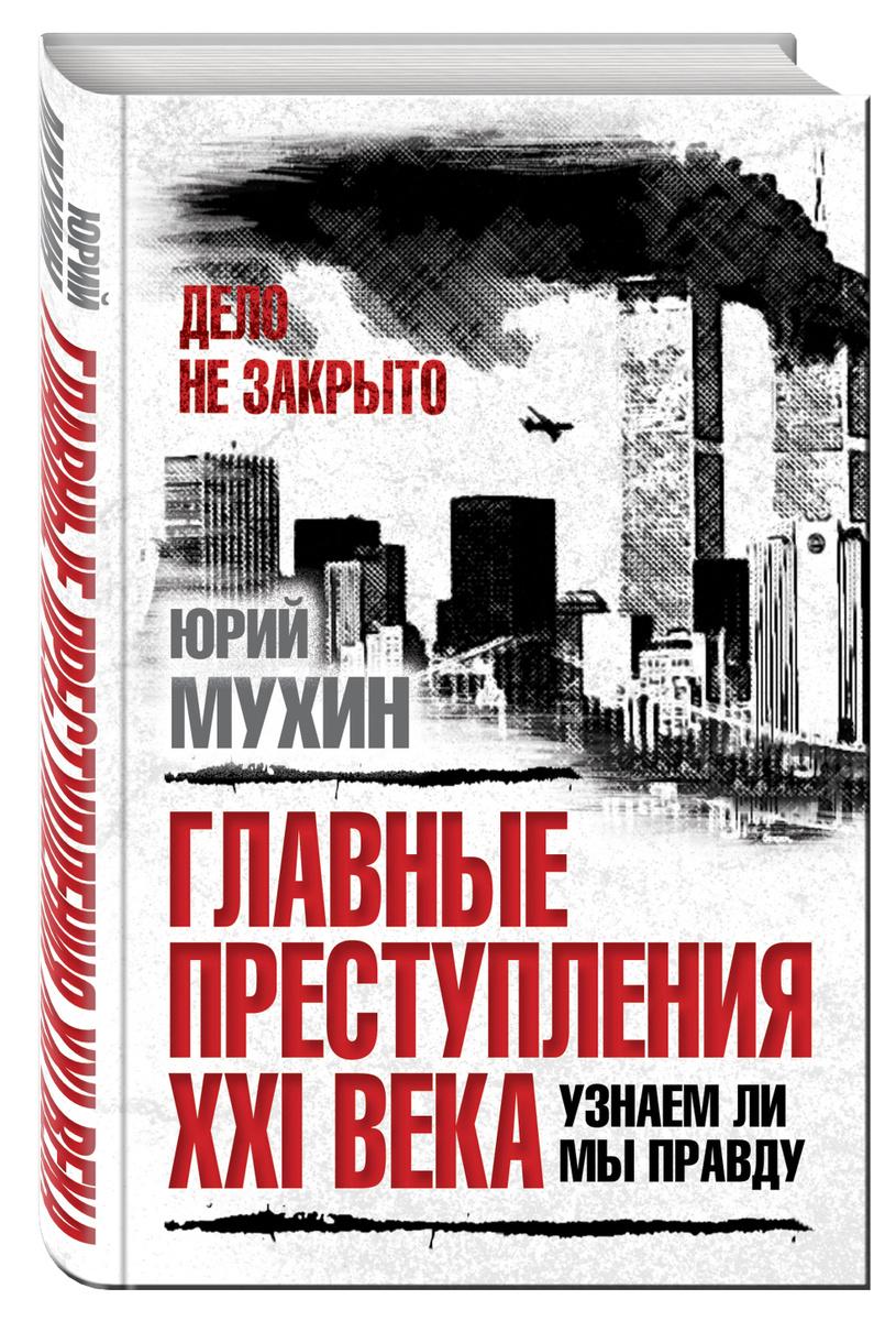 Главные преступления XXI века. Узнаем ли мы правду? | Мухин Юрий Игнатьевич  #1
