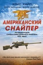 Американский снайпер. Автобиография самого смертоносного снайпера XXI века | Кайл Крис, Макьюэн Скотт #1