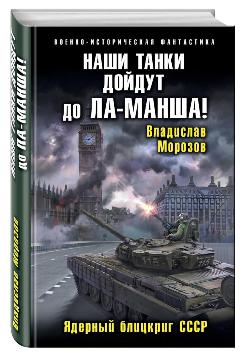 Наши танки дойдут до Ла-Манша! Ядерный блицкриг СССР | Морозов Владислав Юрьевич  #1