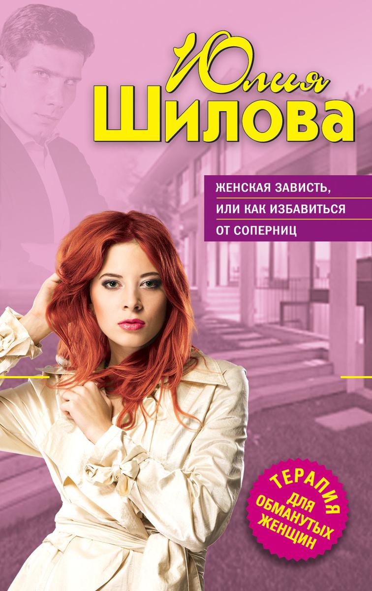 Женская зависть, или Как избавиться от соперниц | Шилова Юлия Витальевна  #1