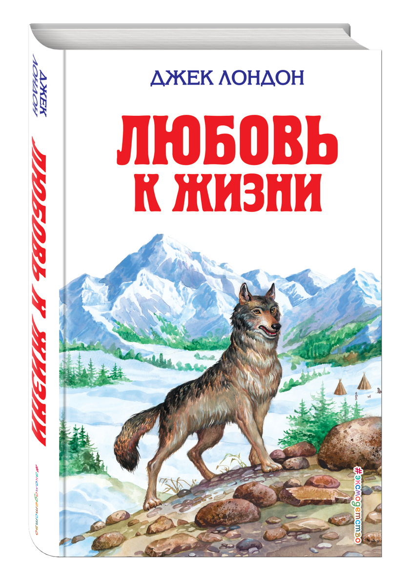 Любовь к жизни / Love of Life , The Call of the Wild, White Fang , A Daughter of the Snows, Stoyanka #1