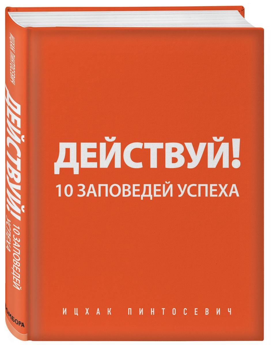 Действуй! 10 заповедей успеха | Пинтосевич Ицхак #1