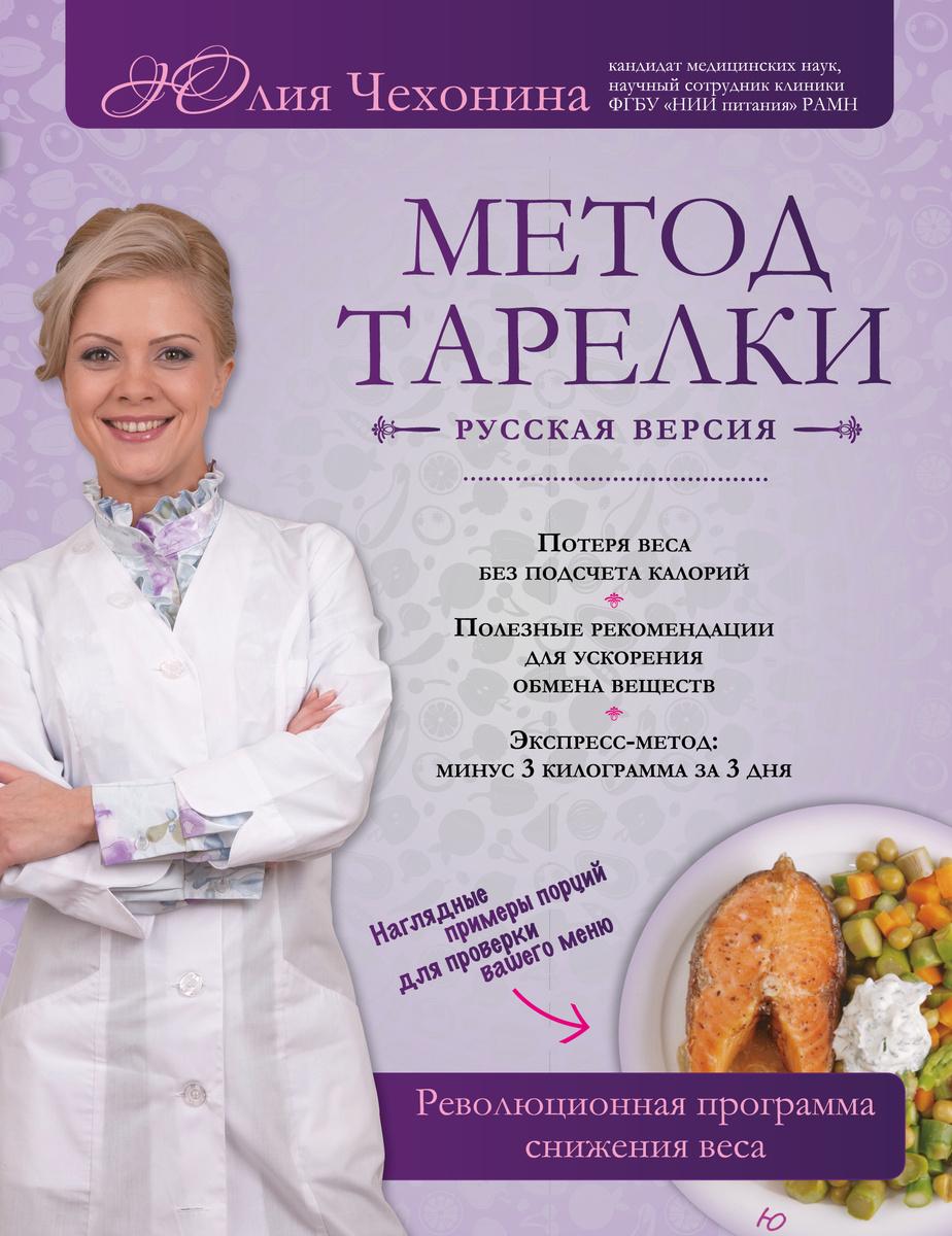 (2014)Метод тарелки: русская версия. Революционная программа снижения веса   Чехонина Юлия Геннадьевна #1