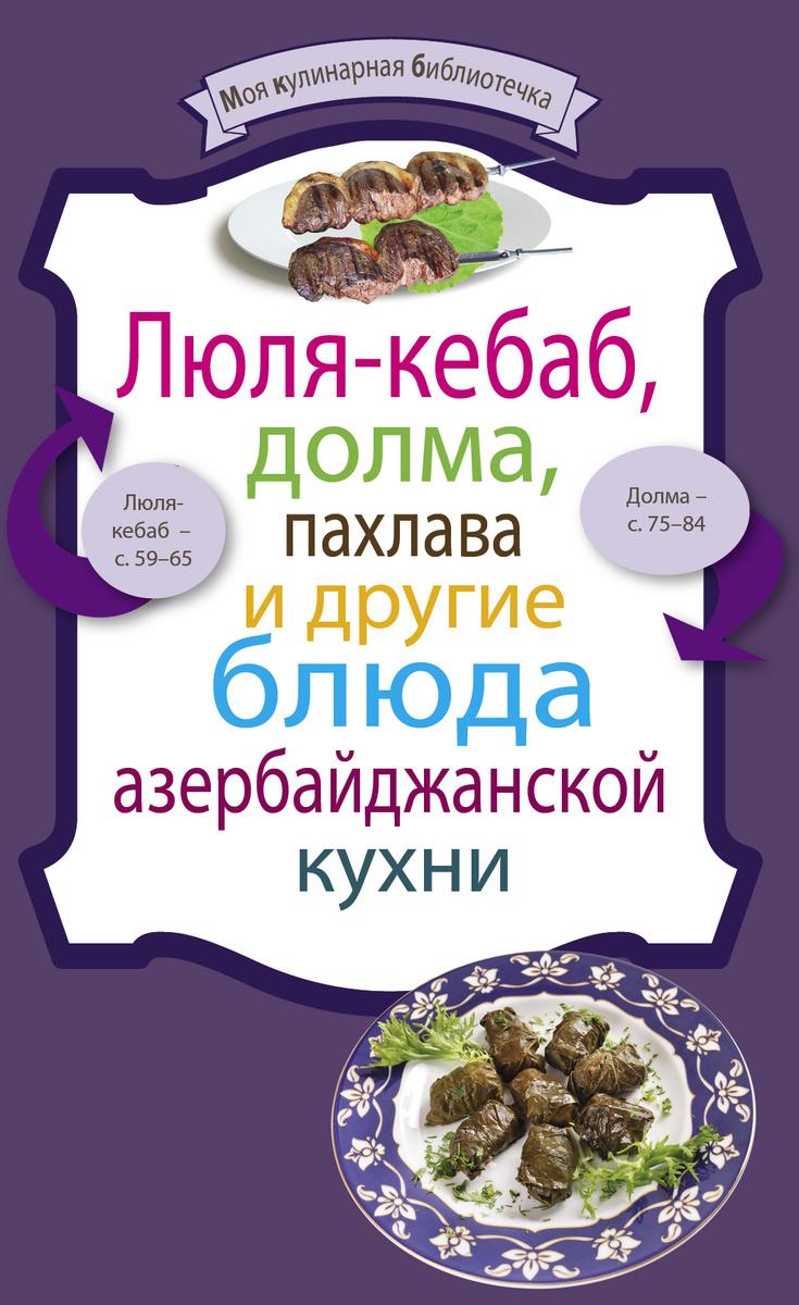 Люля-кебаб, долма, пахлава и другие блюда азербайджанской кухни | Нет автора  #1