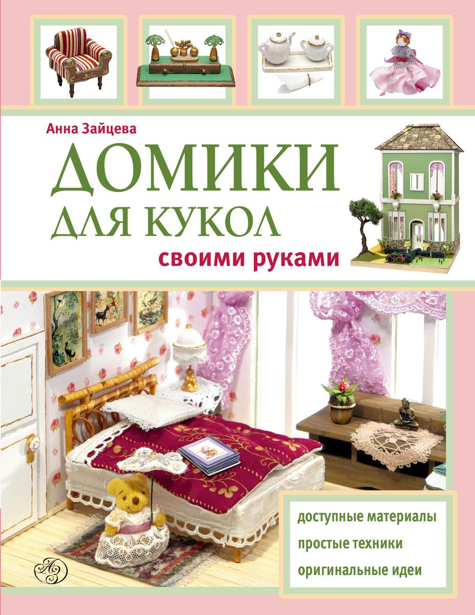 Домики для кукол своими руками   Зайцева Анна Анатольевна  #1