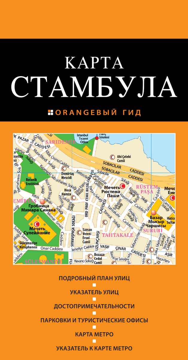 Стамбул: карта. 2-е изд. | Нет автора #1
