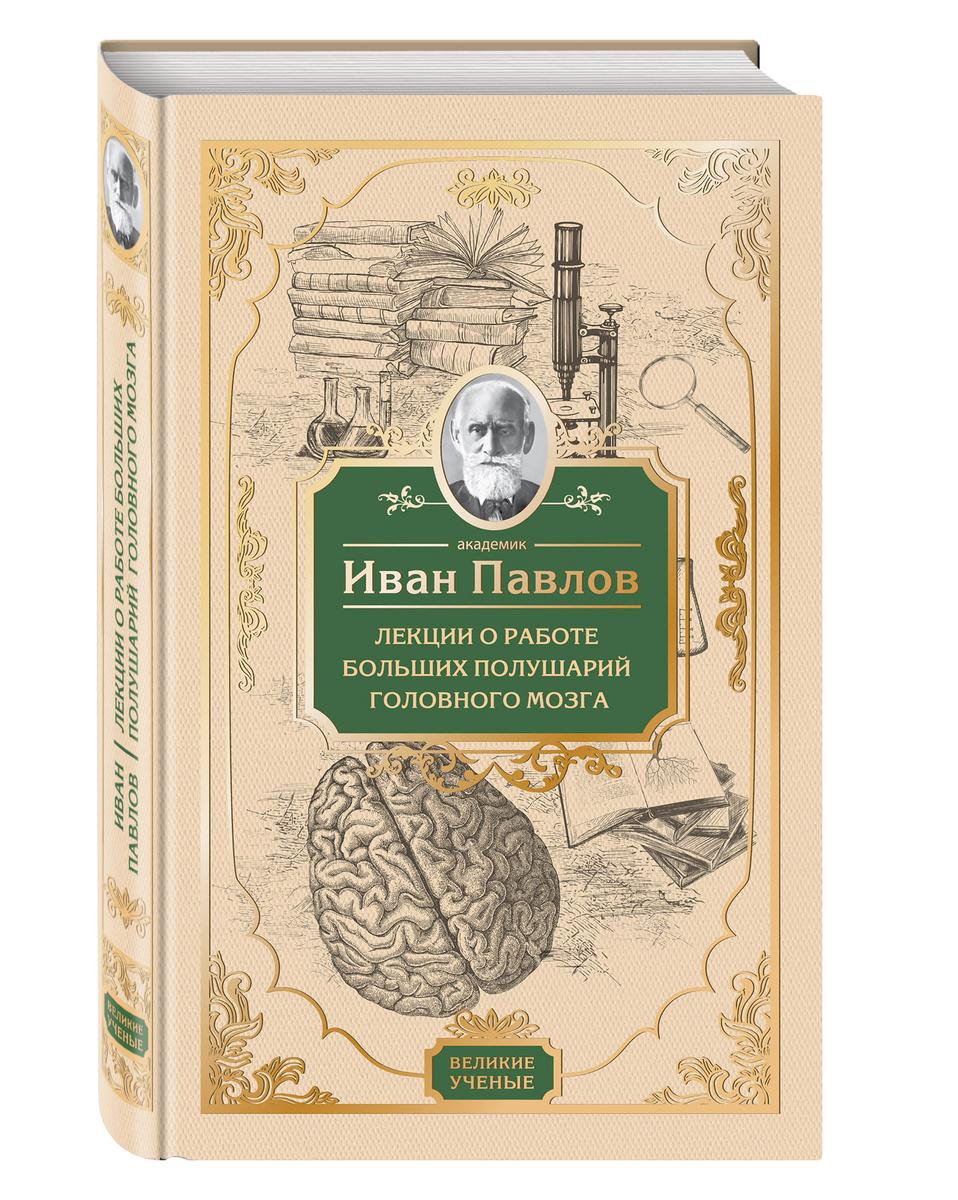 Лекции о работе больших полушарий головного мозга   Павлов Иван Петрович  #1