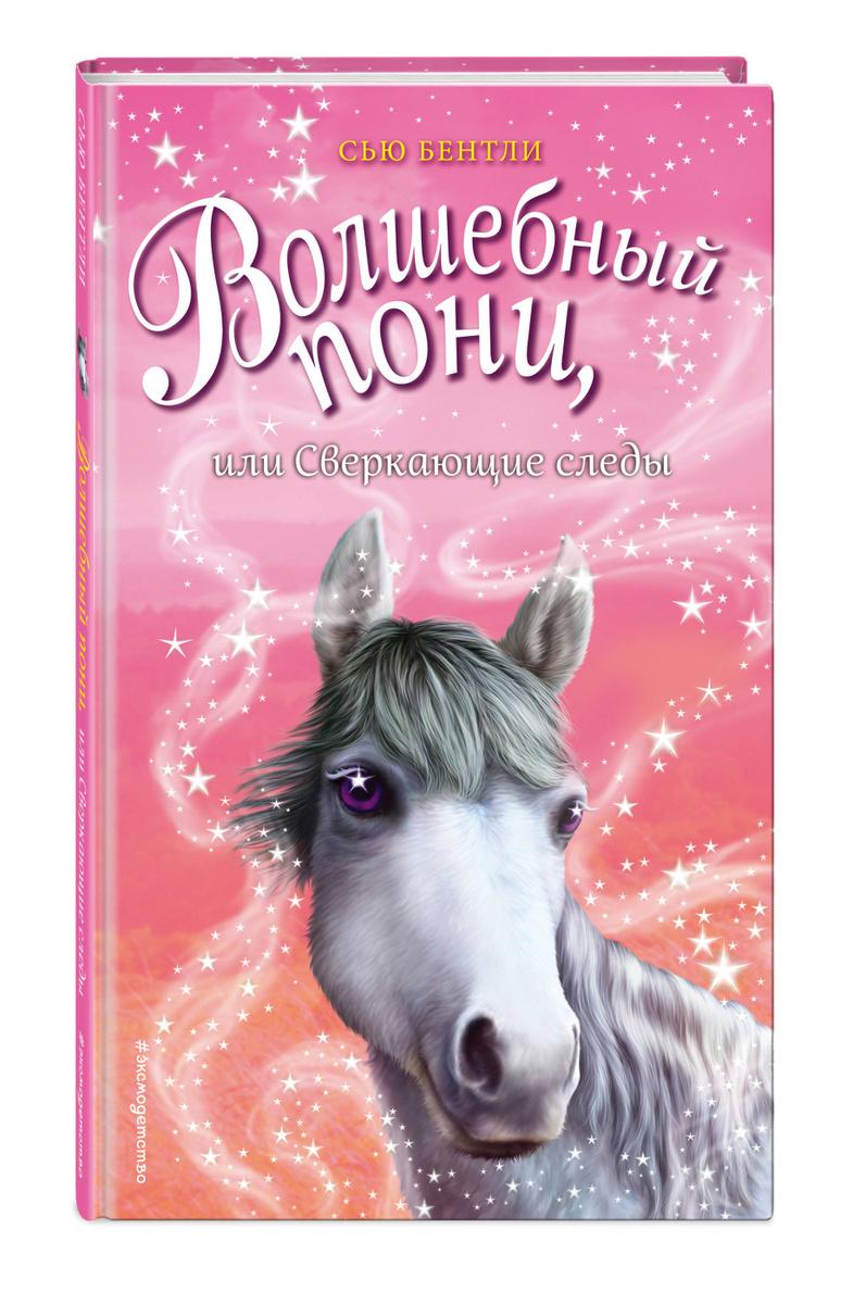 Волшебный пони, или Сверкающие следы (выпуск 12) / Magic Ponies: A Special Wish   Бентли Сью  #1