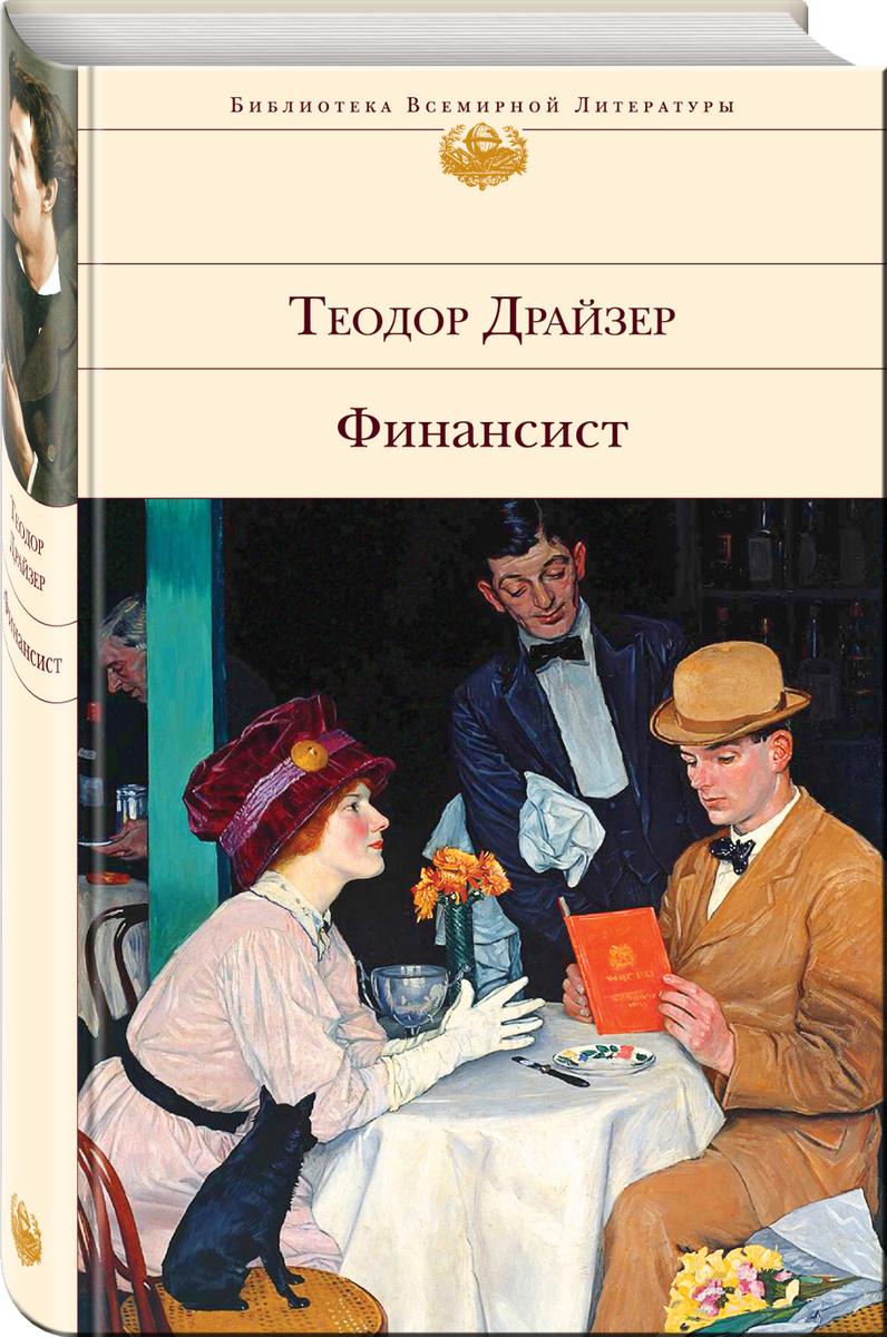 Финансист / The Financier | Драйзер Теодор #1