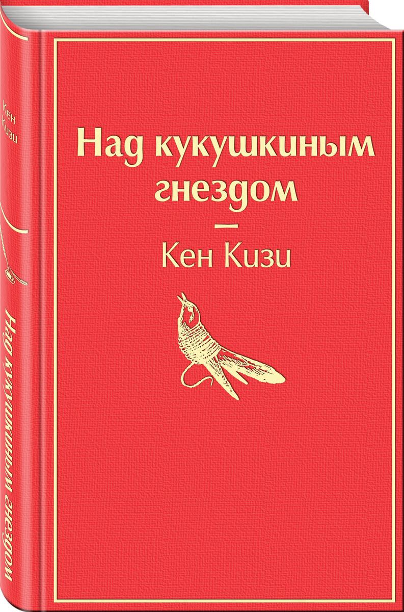 Над кукушкиным гнездом / One Flew Over the Cuckoo`s Nest   Кизи Кен #1