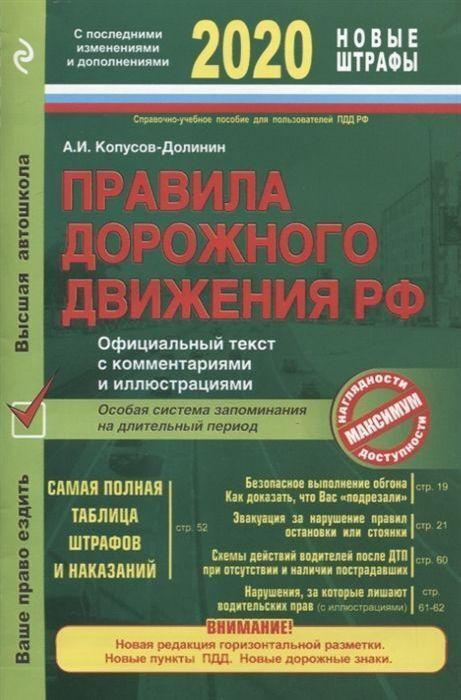 Правила дорожного движения РФ с изм. 2020 г. Официальный текст с комментариями и иллюстрациями | Копусов-Долинин #1