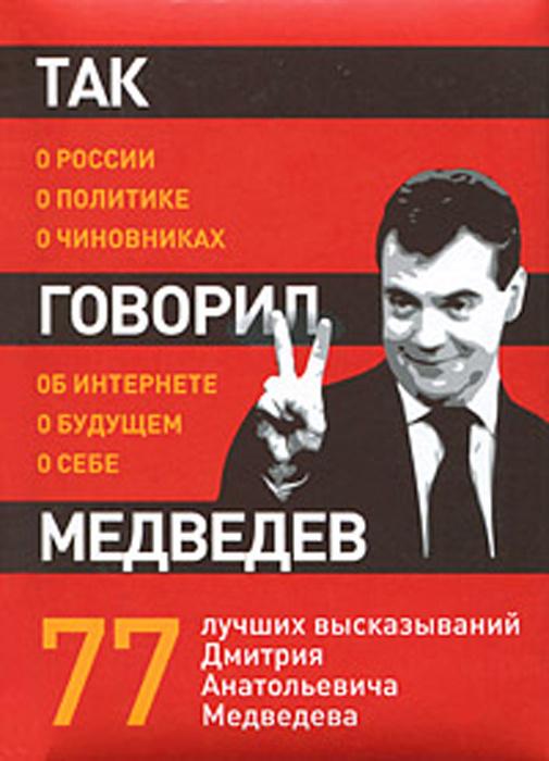 Так говорил Медведев: о себе, о чиновниках, о будущем | Нет автора  #1