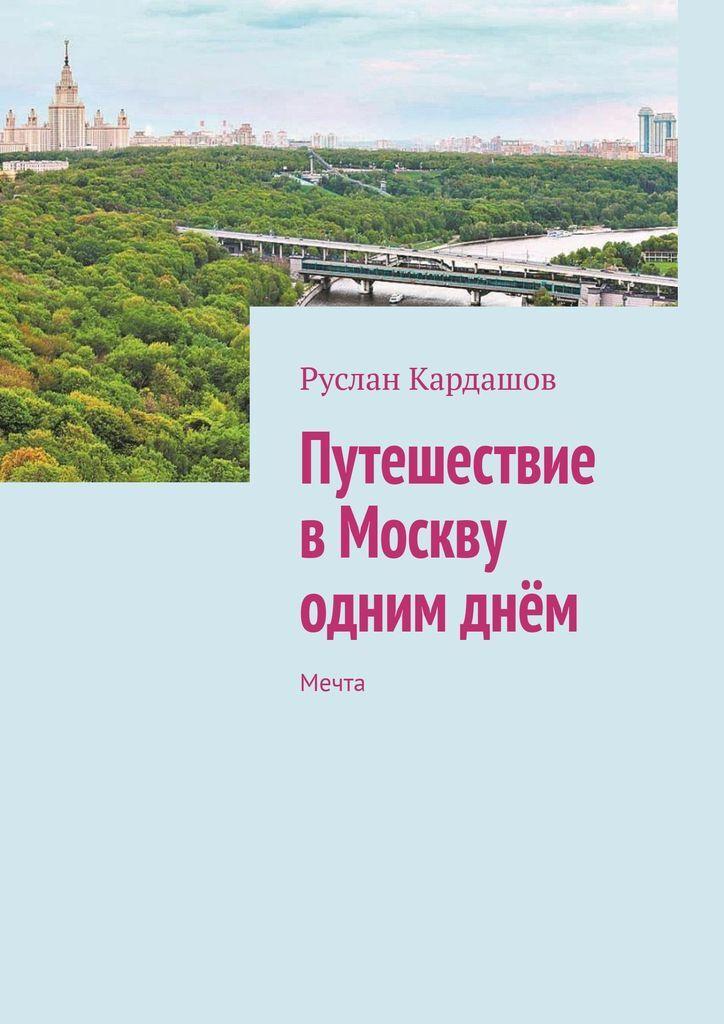 Путешествие в Москву одним днём #1