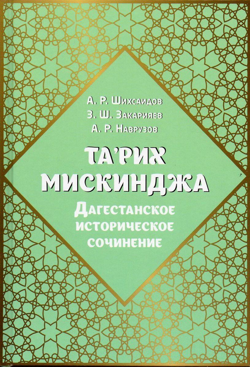 Та'рих Мискинджа. Дагестанское историческое сочинение #1