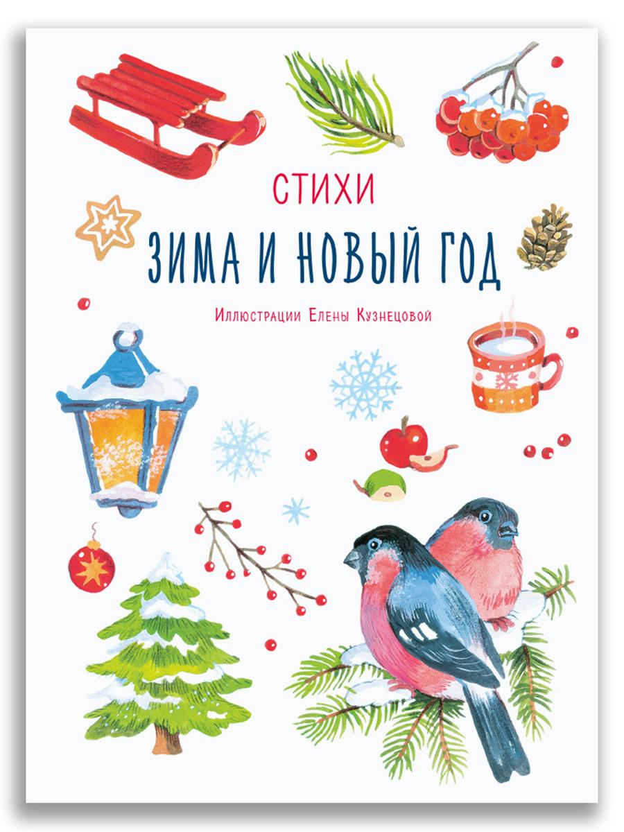 Зима и Новый год #1
