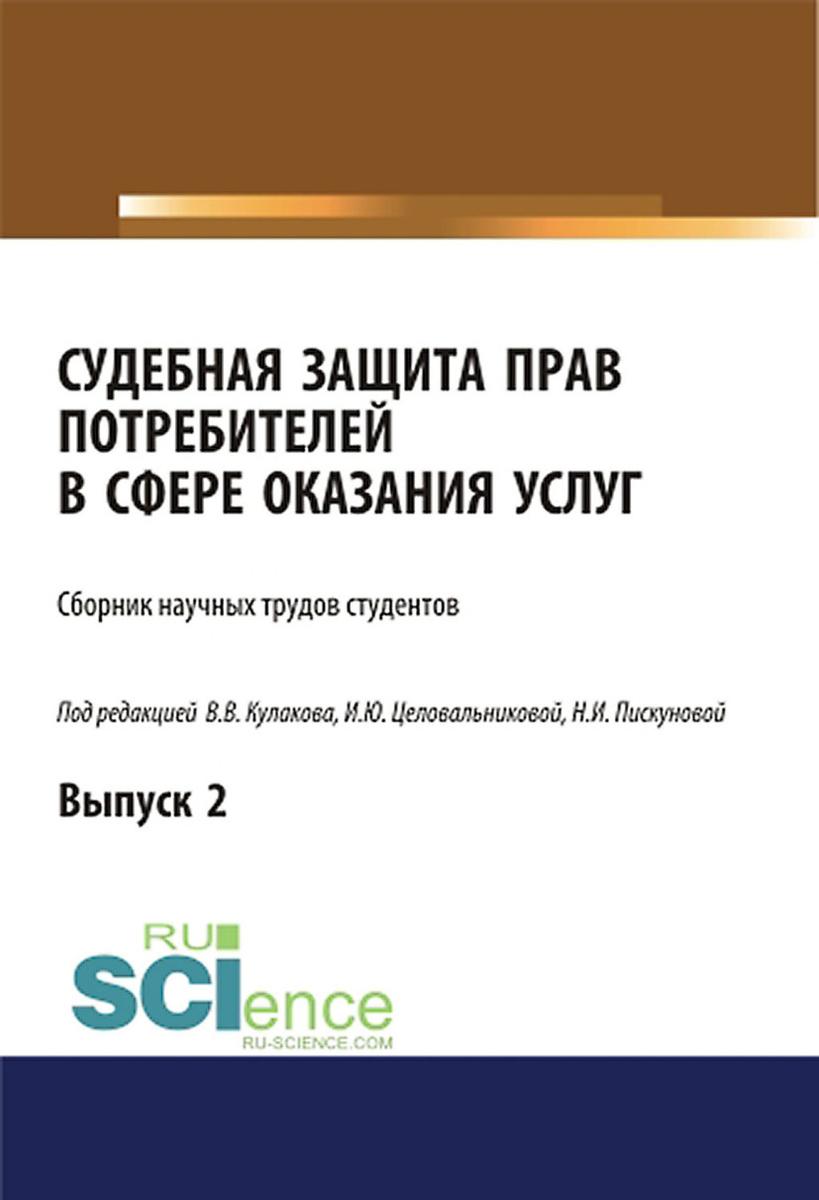 Судебная защита прав потребителей в сфере оказания услуг. Выпуск 2 | Коллектив авторов  #1