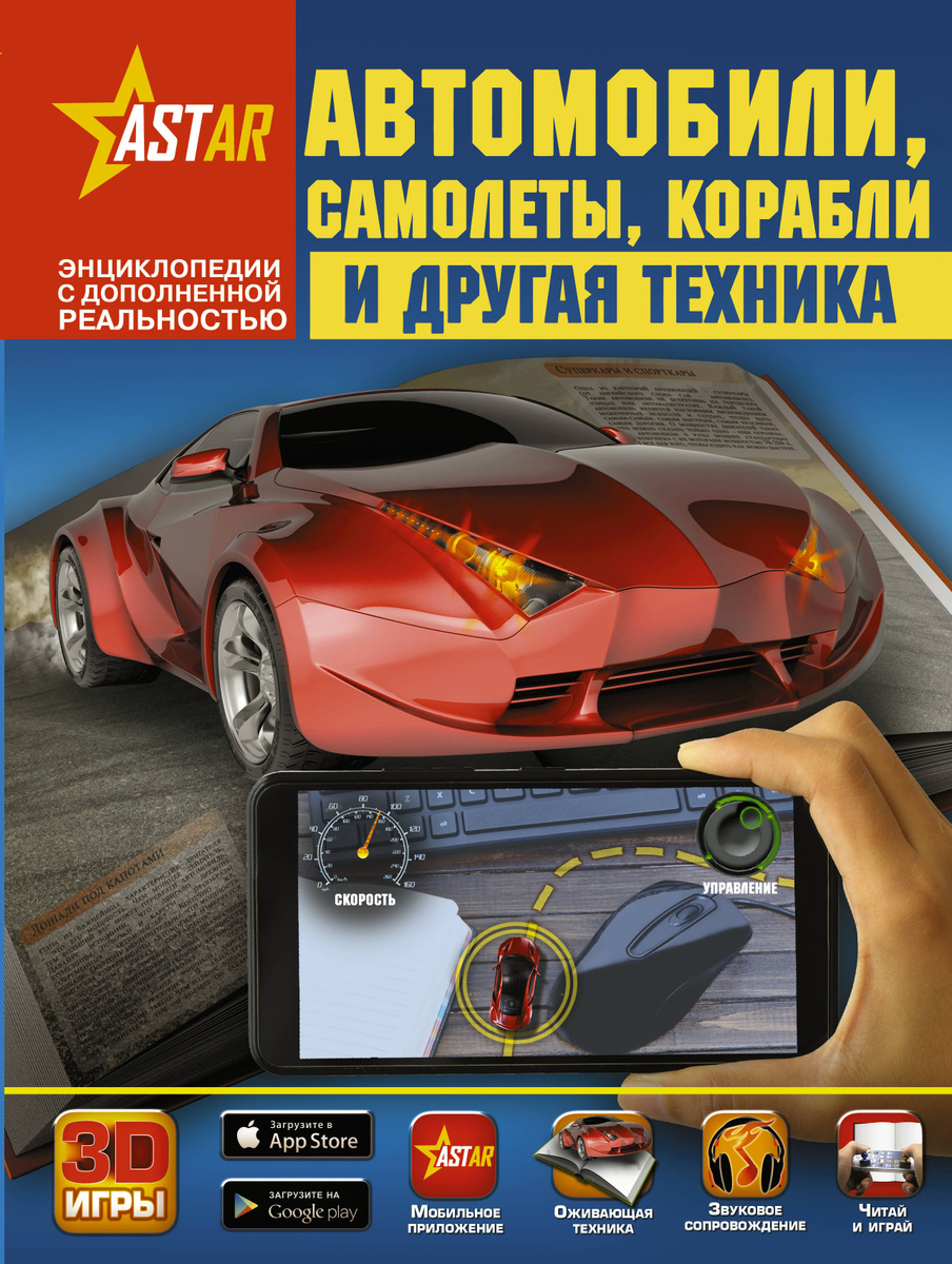 Автомобили, самолёты, корабли и другая техника | Ликсо Вячеслав Владимирович  #1