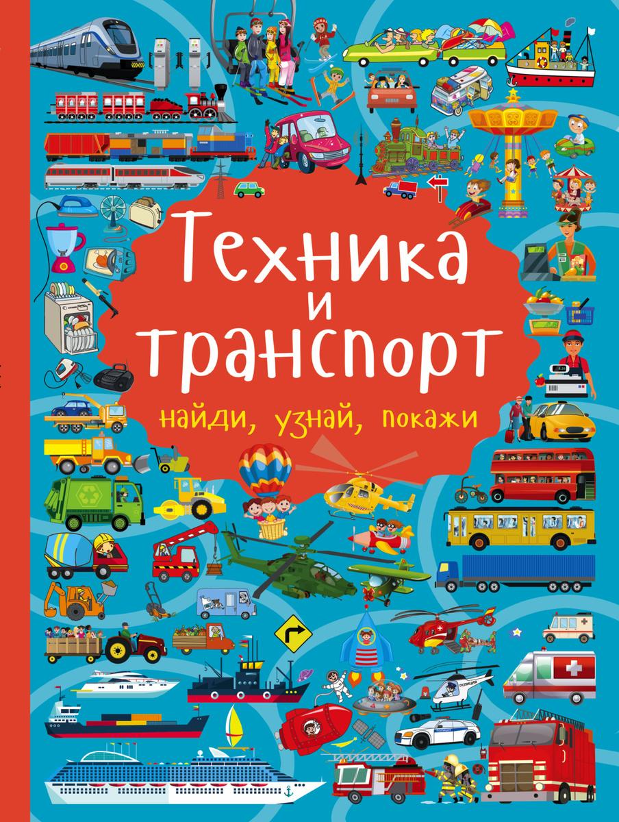 Техника и транспорт | Нет автора #1
