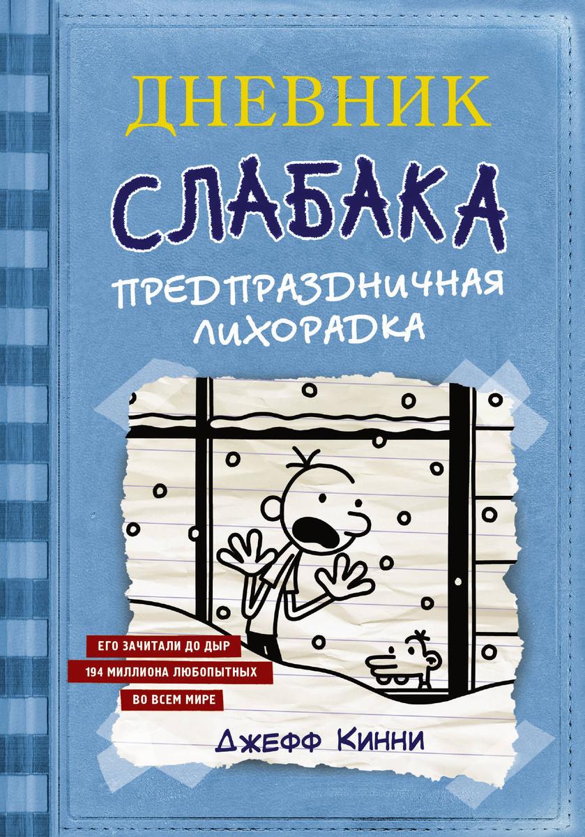 Дневник Слабака-6. Предпраздничная лихорадка | Кинни Джефф  #1