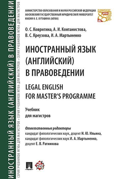 Иностранный язык (английский) в правоведении / Legal English for Master's Programme  #1