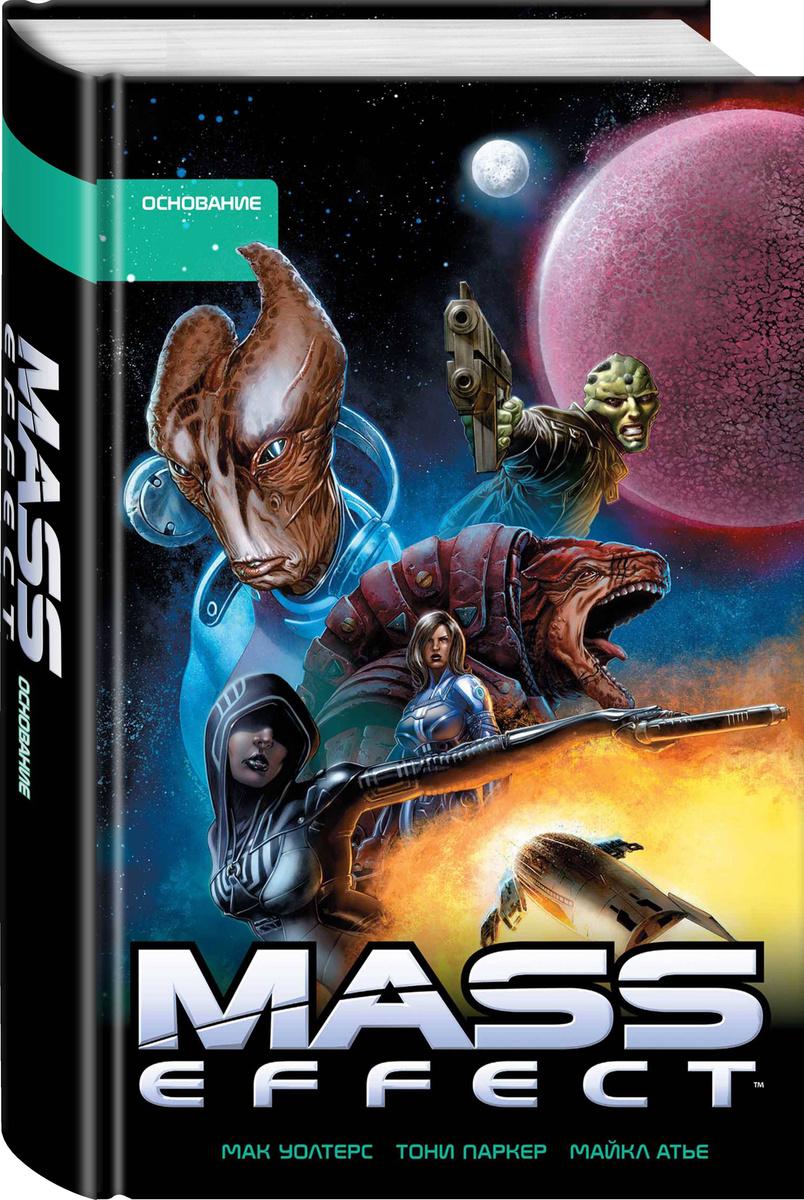 Mass Effect. Том 2. Основание | Уолтерс Мак #1