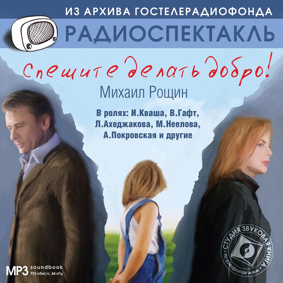 Спешите делать добро! (аудиокнига MP3) | Рощин Михаил Михайлович  #1