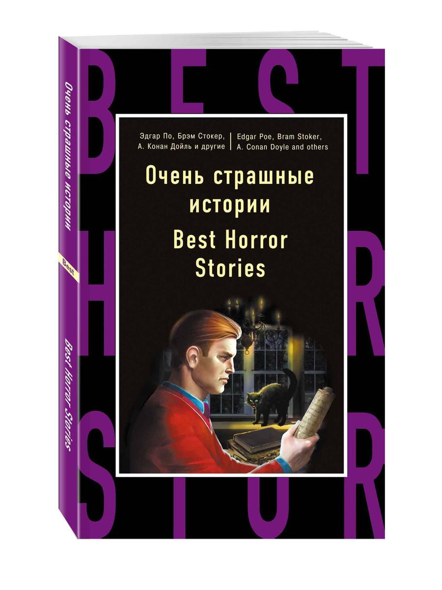 Очень страшные истории = Best Horror Stories | Бенсон Эдвард Фредерик, Бирс Амброз  #1