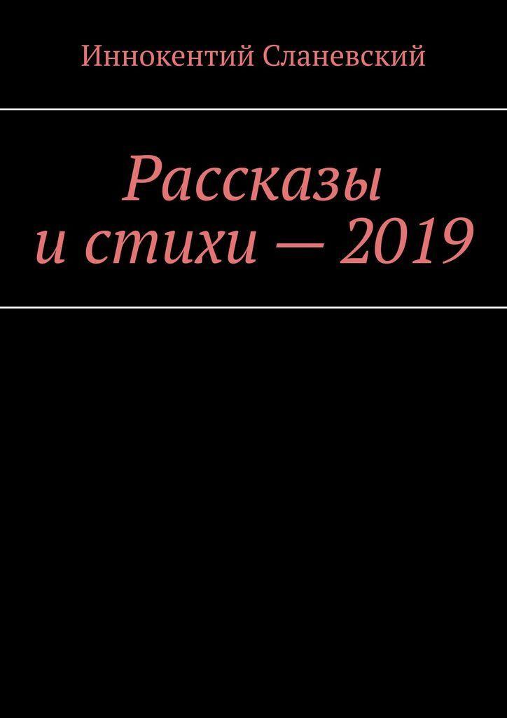 Рассказы и стихи - 2019 #1