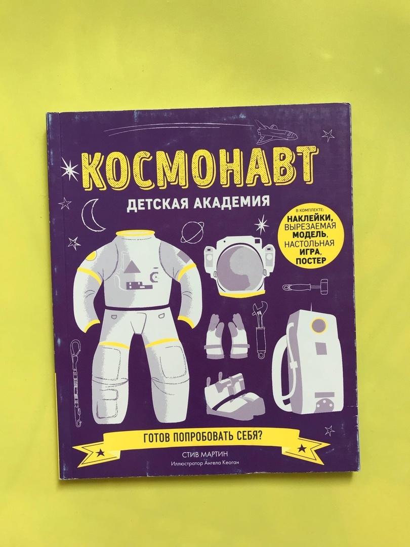 Космонавт детская академия, Стив Мартин #1