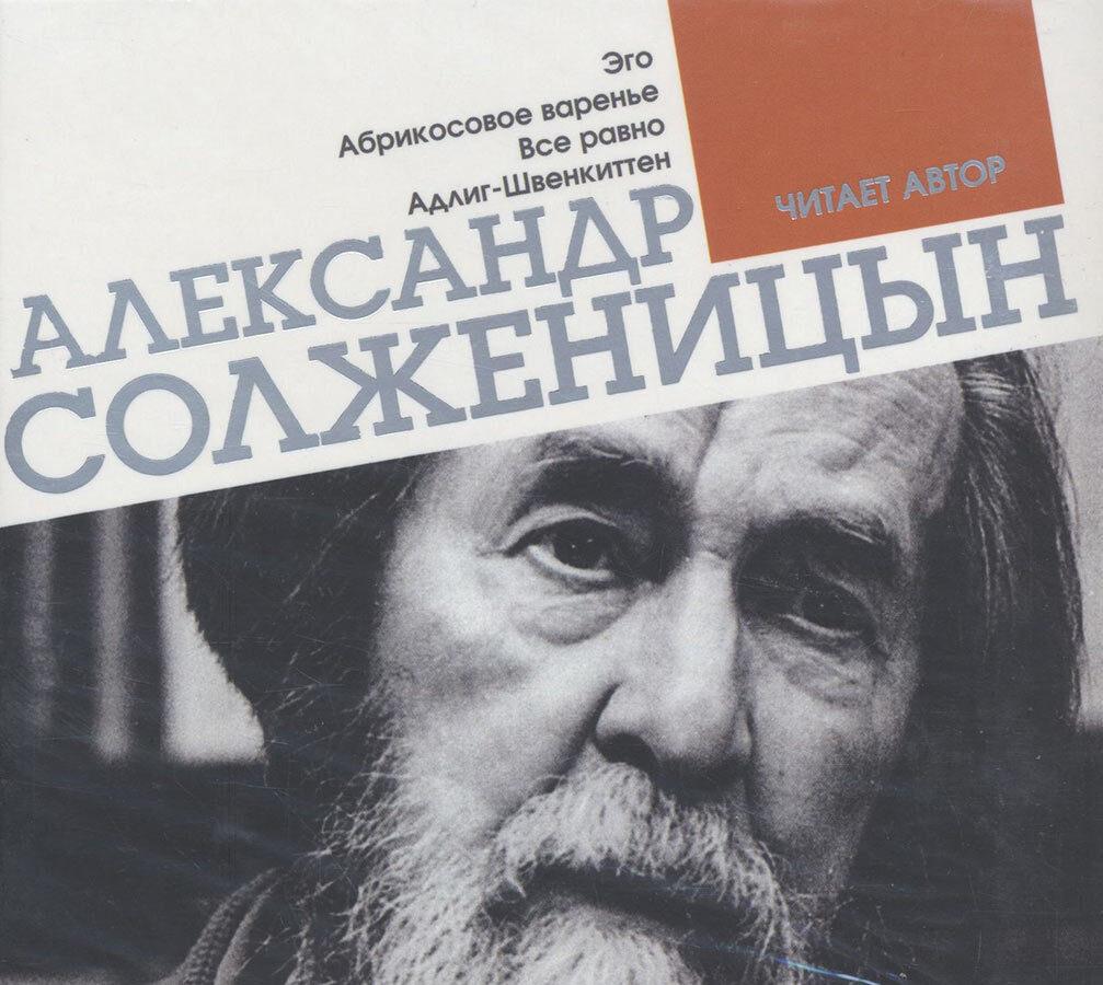 Эго. Абрикосовое варенье. Все равно (Аудиокнига на 1 CD-MP3) | Солженицын А.  #1