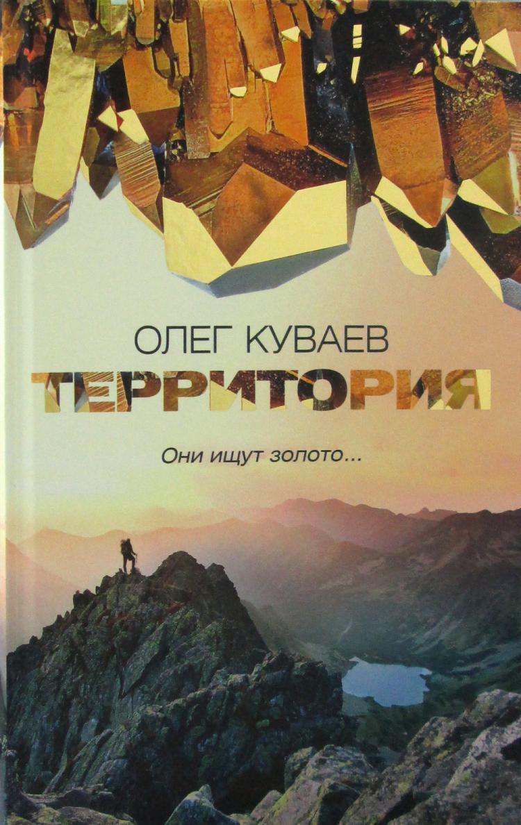 Территория: роман, повести и рассказы #1