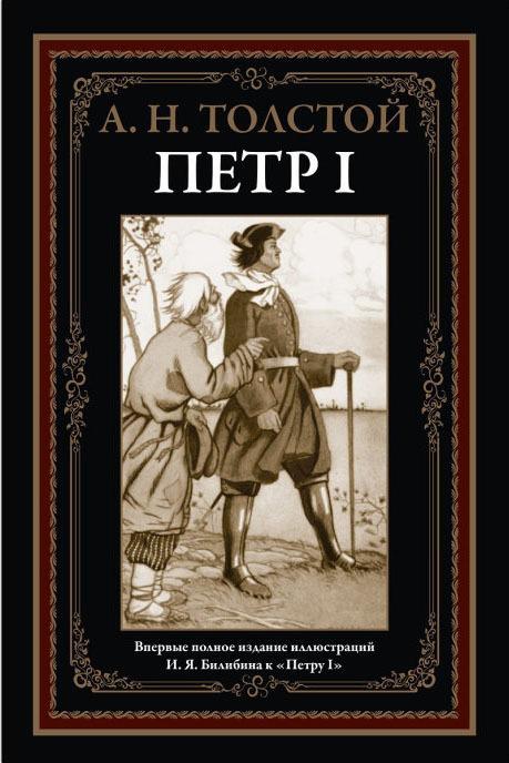 Петр I. Иллюстрированное издание с закладкой-ляссе   Толстой Алексей Николаевич  #1